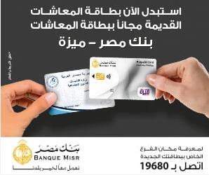 بنك مصر مربع